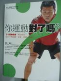 【書寶二手書T6/體育_PFE】你運動對了嗎?_甘思元