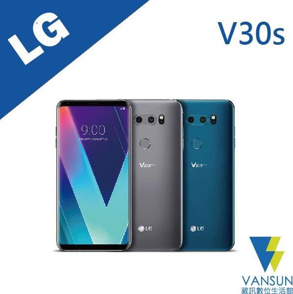 【贈背蓋+保護貼+LG絕美自拍組】LG V30S ThinQ (6G/128G) 6 吋智慧型手機【葳訊數位生活館】