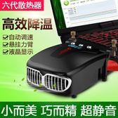 散熱器 六代筆記本抽風式散熱器側吸式電腦風扇機15.6寸 QG1762『優童屋』