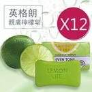 英格朗 親膚檸檬皂 (適混和性肌) 12入特惠組 100gx12 【英固爾美妝】