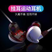 耳機 重低音炮耳機入耳式蘋果小米手機oppo華為通用耳塞式線控耳麥 年尾牙提前購