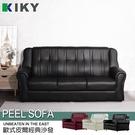 【KIKY】100%台灣製造 高背沙發組 │歐式皮爾3人座 乳膠皮沙發組~ 沙發 皮沙發 KIKY