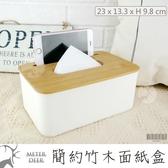 竹木製衛生紙盒自然簡約抽取式面紙收納盒實木隔熱餐墊北歐  風紙巾盒米鹿家居