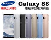 【東訊公司貨-薄型透明背蓋】5.8吋 S8 PC材質 透明保護殼/Samsung Galaxy EF-QG950 保護套/手機殼