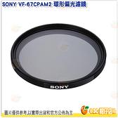 @3C 柑仔店@ SONY VF-67CPAM2 67mm CPL 環型偏光鏡 可抑制反光 公司貨