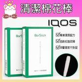 IQOS 清潔棉花棒30入/盒(綠框紙盒款) 酒精棉花棒 電子煙專用酒精清潔棉棒 IQOS3周邊 (購潮8)