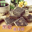 黑糖薑母磚 單顆包10入(約400G) 沖泡熱飲 古法手工製造【菓青市集】