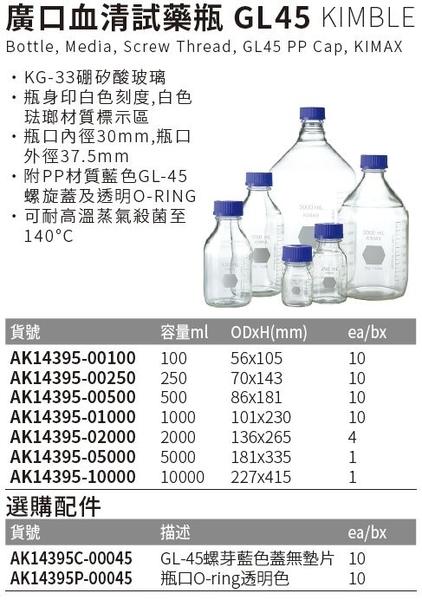 《KIMBLE》廣口血清試藥瓶 GL45 Bottle, Media, Screw Thread, GL45 PP Cap, KIMAX