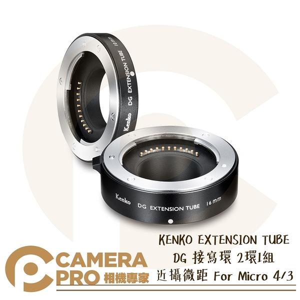 ◎相機專家◎ KENKO EXTENSION TUBE DG 接寫環 2環1組 近攝微距 適 Micro 4/3 公司貨