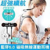 新X3 磁吸 運動 無線 耳機 藍芽5.0 超長續航 生活防潑水 防汗 防滑牛角耳掛 重低音耳塞式