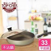 【頂尖廚師 】鈦合金頂級中華33公分不沾平底鍋 附木鏟