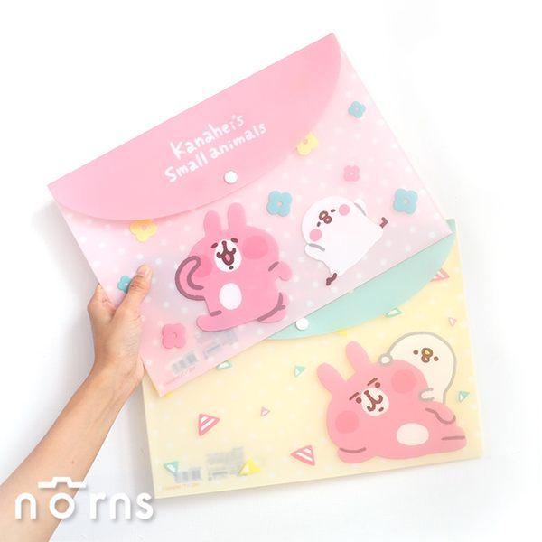 【Kanahei釦式多功能文件袋】Norns 正版授權 卡娜赫拉  資料夾保護套 A4文件收納袋 P助兔兔 信封式