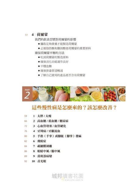根治飲食帶你遠離慢性病:76種常見慢性病 × 74種老化症狀全面預防療癒對策