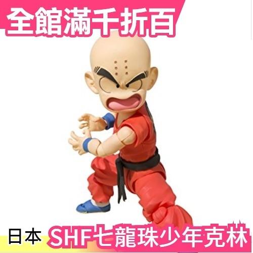 【克林 少年期】日本 S.H.F SHF 七龍珠 超可動 完成品 雙表情 惡搞 新年禮物【小福部屋】