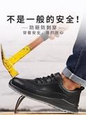 勞保鞋男士工作冬季棉鞋防砸防刺穿電工絕緣工地透氣焊工輕便防臭 交換禮物