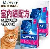 【培菓寵物48H出貨】Nutrience紐崔斯》田園系列室內化毛貓 (雞肉+蔬果) 5kg(蝦)