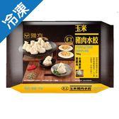 雅方手工玉米豬肉水餃 700g【愛買冷凍】