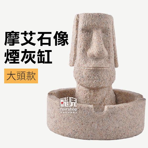 【妃凡】摩艾石像煙灰缸 大頭款 菸灰 造型菸灰缸 煙灰缸 DumDum 石人像 復活節島 摩艾 252