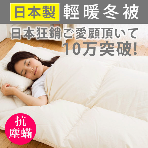 OFUTON KOBO【日本布團工房】雙人輕暖冬被/棉被/被胎(6X7尺) 鈴木太太