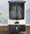 冷風機 空調扇家用廚房小空調加水飯店製冷風 原本良品