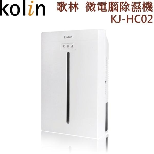 【歌林】負離子微電腦電子除濕機(小坪數小空間適用) KJ-HC02 保固免運