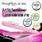 漂亮公主JF-802超迷你隨身離子夾(國...