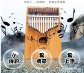 拇指琴卡林巴琴17音初學者手指鋼琴kalimba不用學就會的鑚器 安妮塔小舖
