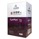 Eye Max 新愛眸錠 90錠【瑞昌藥局】013693