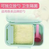 嬰兒分裝奶粉盒子便攜式外出帶迷你小號寶寶放奶粉格三大容量【全館免運八五折】