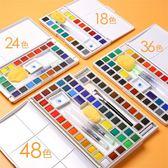 固體水彩48色顏料馬利牌36色24色手繪工具馬力牌初學者分裝盒套裝igo【蘇迪蔓】