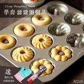 6連/12連甜甜圈模具烘焙面包圈蛋糕不黏烤盤烤箱家用迷你圓形烘培    3C公社