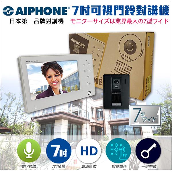 監視器 對講機組 AIPHONE 日本第一品牌 門鈴 電鈴 7吋薄型螢幕 支援開鎖 台灣安防