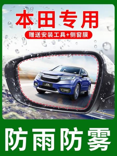本田雅閣XRV思域冠道凌派繽智鋒范飛度倒車鏡后視鏡防雨貼膜全屏 米家