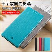 簡約皮套 HTC Desire 19+ 手機套 防摔 支架 插卡 自動吸附 HTC Desire 19+ 十字紋 全包邊 保護套