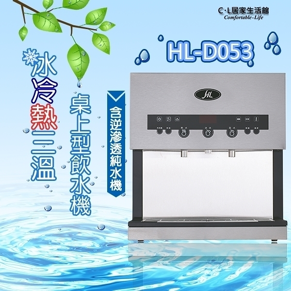 【 C . L 居家生活館 】HL-D053 桌上型冰冷熱三溫飲水機/110V(含逆滲透純水機)