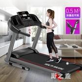 跑步機小型家用款迷你智能電動超靜音可折疊健身器材 qz3507【野之旅】