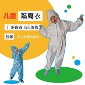 防塵服兒童隔離衣 防護服 連體 防塵防污防靜電 道禾生活館