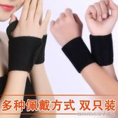 護腕自發熱護腕男女士腱鞘扭傷醫用級護手腕固定加壓保暖透氣春夏2只 維科特3C