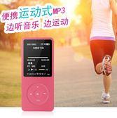 MP3播放器有屏迷你音樂樂享生活館