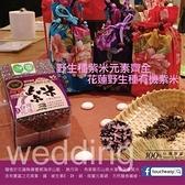 【南紡購物中心】紫米 婚禮小物/伴手禮/客家花布花蓮野生種有機紫米(大) 1kg 【旨米園】