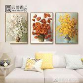 壁畫 客廳裝飾畫沙發背景牆現代歐式油畫美式臥室玄關餐廳三聯掛畫壁畫 酷斯特數位3c igo