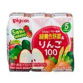 貝親 PIGEON 黃綠色蔬菜蘋果汁(3入X125ml)P13777[衛立兒生活館]