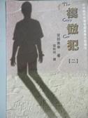 【書寶二手書T2/翻譯小說_ODC】模倣犯(二)_張秋明, 宮部美幸