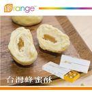 橙色食品.台灣蜂蜜酥禮盒(共二盒)﹍愛食網