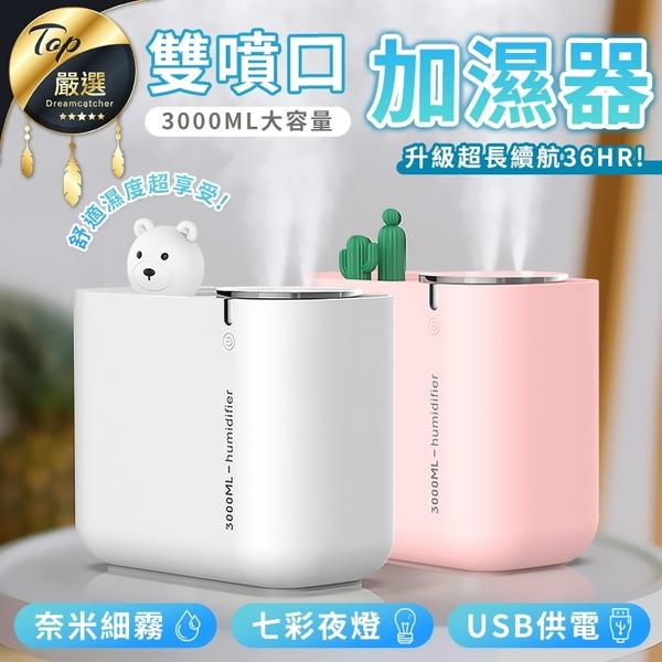 現貨!雙噴口加濕器3L 芳香機 水氧機 迷你 香氛機 薰香機 精油機 熏香機 霧化機 補水儀 #捕夢網