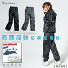【JoAnne就愛你】雙龍牌亮光壓紋雨褲...