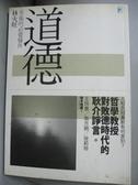 【書寶二手書T7/哲學_HOQ】道德-幸福的必要條件_林火旺