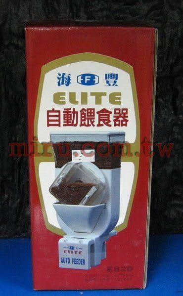 【西高地水族坊】Alife海豐 自動餵食器