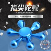 交換禮物-戰鬥陀螺魔幻減壓指尖陀螺創意成人指尖螺旋合金玩具手指陀螺解壓指間陀螺