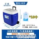 28L38L戶外保溫箱PU冷藏箱商用海釣車載保鮮箱家用冰桶帶拉桿輪子 NMS名購新品